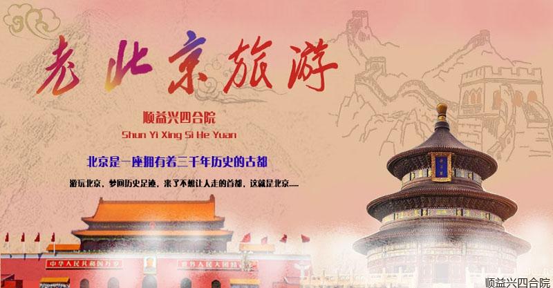 老北京旅游