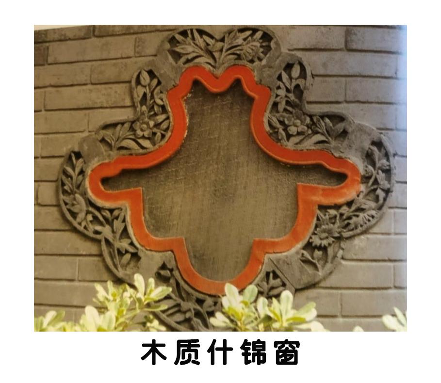 老北京四合院的详细资料—什锦窗的资料(第